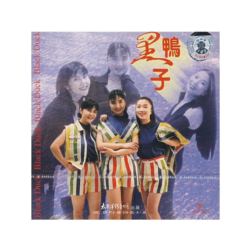 黑鸭子演唱专辑(cd)