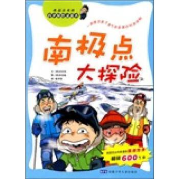 南极点大探险 安徽少年儿童出版社