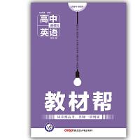 教材帮英语选修8人教版RJ高二英语教材完全解读英语选修8课本同步讲解讲义英语选修8教材同步讲解选