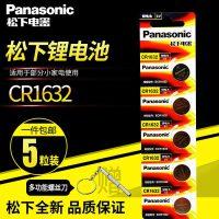 【支持礼品卡+包邮】Panasonic/松下 CR-1632/5BC 扣式锂电池 CR1632 纽扣电池3伏 手表 比亚迪 丰田 凯美瑞 汽车遥控器电池 5粒装