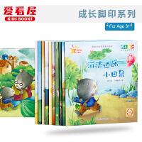 爱看屋点读笔教材幼儿品格教育图书[成长脚印8册]儿童早教启蒙益智故事书 需配点读笔使用
