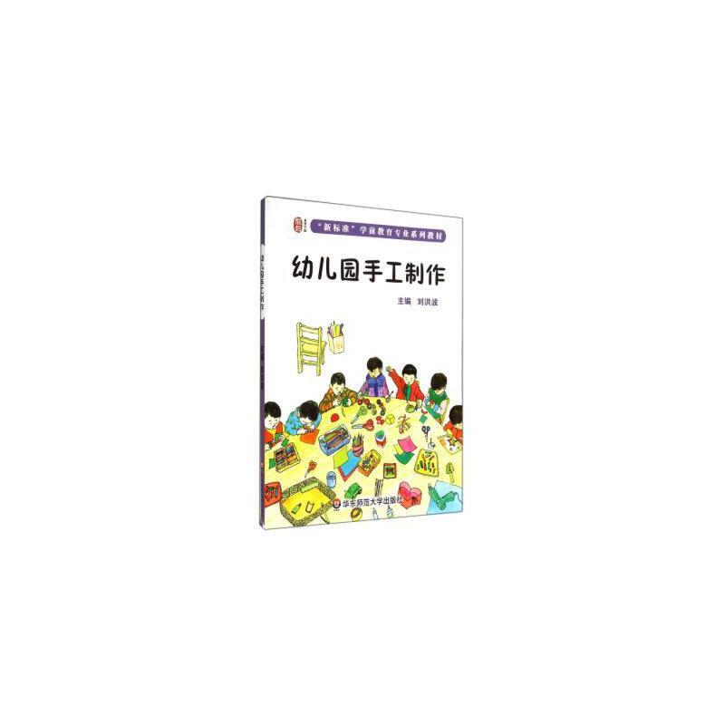 幼儿园手工制作(新标准学前教育专业系列教材) 刘洪波【正版书籍】