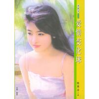 季候风・第5辑230:爱情变化球