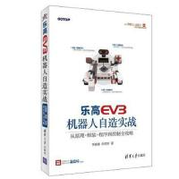 乐高EV3机器人自造实战--从原理、组装、程序到控制全攻略 李春雄 李硕安 302429999