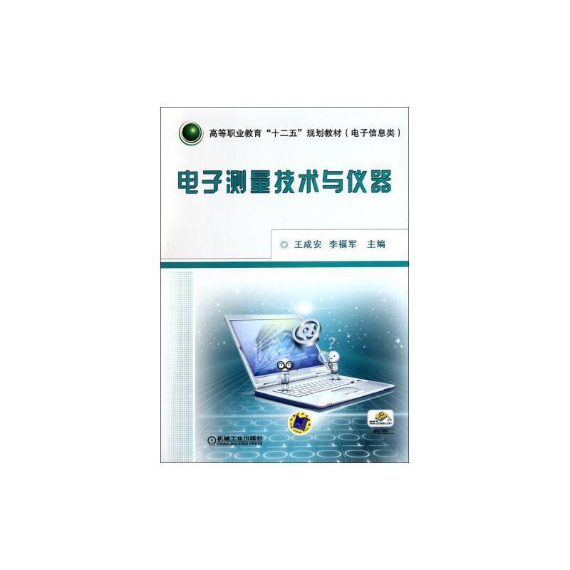 电子测量技术与仪器电子信息类高等职业教育十二五规划教材 王成安