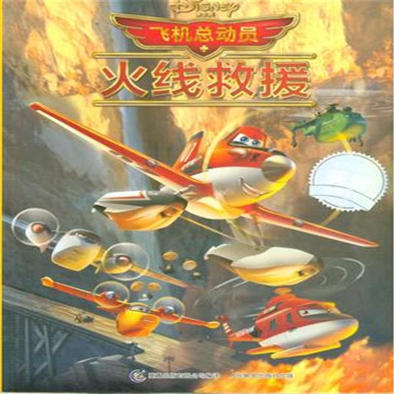 《火线救援-飞机总动员》本社
