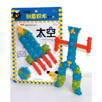 《儿童益智创意积木游戏:太空图片
