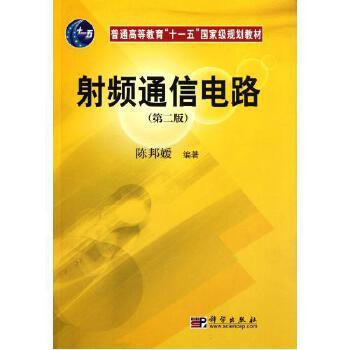 《射频通信电路(第2版普通高等教育十五规划教材)