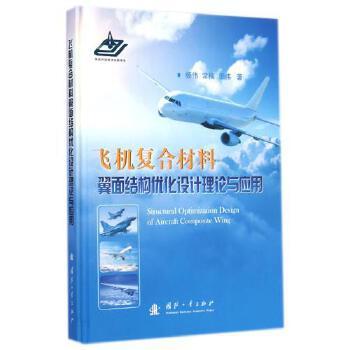 飞机复合材料翼面结构优化设计理论与应用(精)