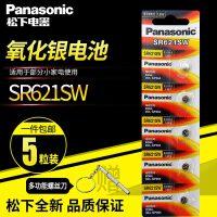 【支持礼品卡+5粒包邮】Panasonic/松下 SR-621SW/5BC 扣式氧化银电池 SR621SW AG1 CK手表364电子164天梭D364浪琴L621 纽扣电池1.55伏 手表 石英表 电子表电池 5粒装