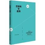 """""""互联网""""+教育――2016年上海教育博览会高峰论坛实录"""