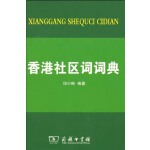 香港社区词词典(电子书)
