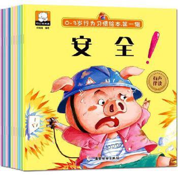 0-1-2-3岁行为习惯绘本 第一辑 共10册 幼儿情商培养 儿童习惯养成 培养安全意识 摆脱坏习惯 早教启蒙认知 幼儿书籍图书读