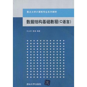 数据结构基础教程(C语言)