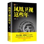 凤凰卫视这些年(中国传媒业破局者自述,揭开一个传媒巨头崛起的秘密 一段关于人文与理性精神成长的真实回忆)