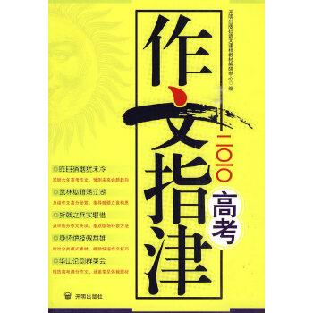2010高考作文指津