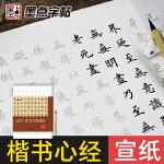 墨点字帖:书法专用纸《心经》楷书宣纸描红 毛笔书法抄经练习纸