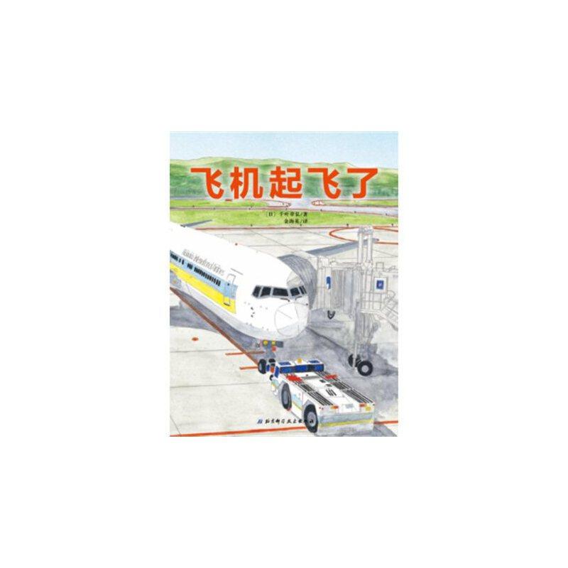 《飞机起飞了·日本精选科学绘本系列》(日)千叶章