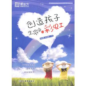 创造孩子生命中的彩虹--新东方大愚家庭教育丛书