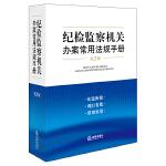 纪检监察机关办案常用法规手册(第二版)