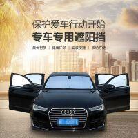 专用遮阳挡奔驰C级E级S级GLC/GLA/ML/GLK/A级B级遮阳挡宝马3系5系7系 3/5GT/X1/X3/X4/X5/X6/218/220 奥迪A1/A3/A4L/A6L/A8/A7/A5/S3/S6/S7/TT/Q3/Q5/Q7汽车挡风玻璃铝箔铝膜遮阳挡 防晒隔热