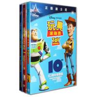 迪士尼动画片 玩具总动员1-3全集 3DVD 儿童电影光盘碟片
