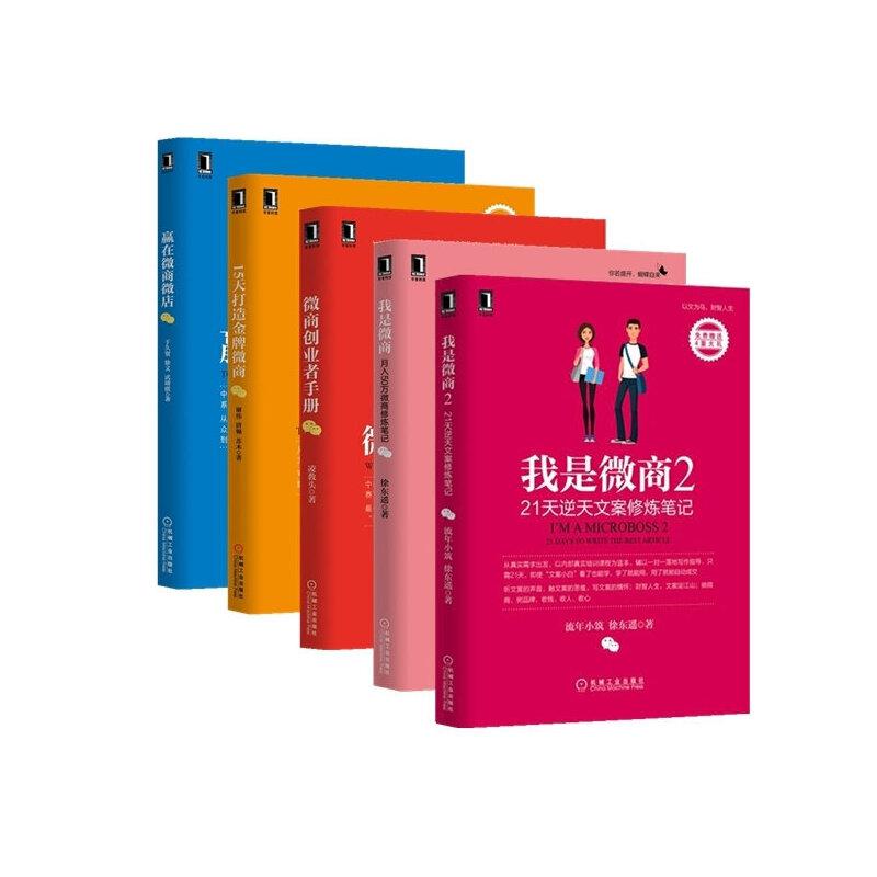 儿童书籍微店设计