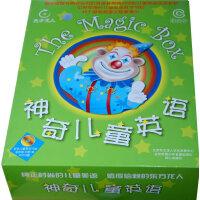 神奇儿童英语(适合1-12岁 彩色儿童用书10本彩色练习册1本VCD10碟)绿盒子(软件)