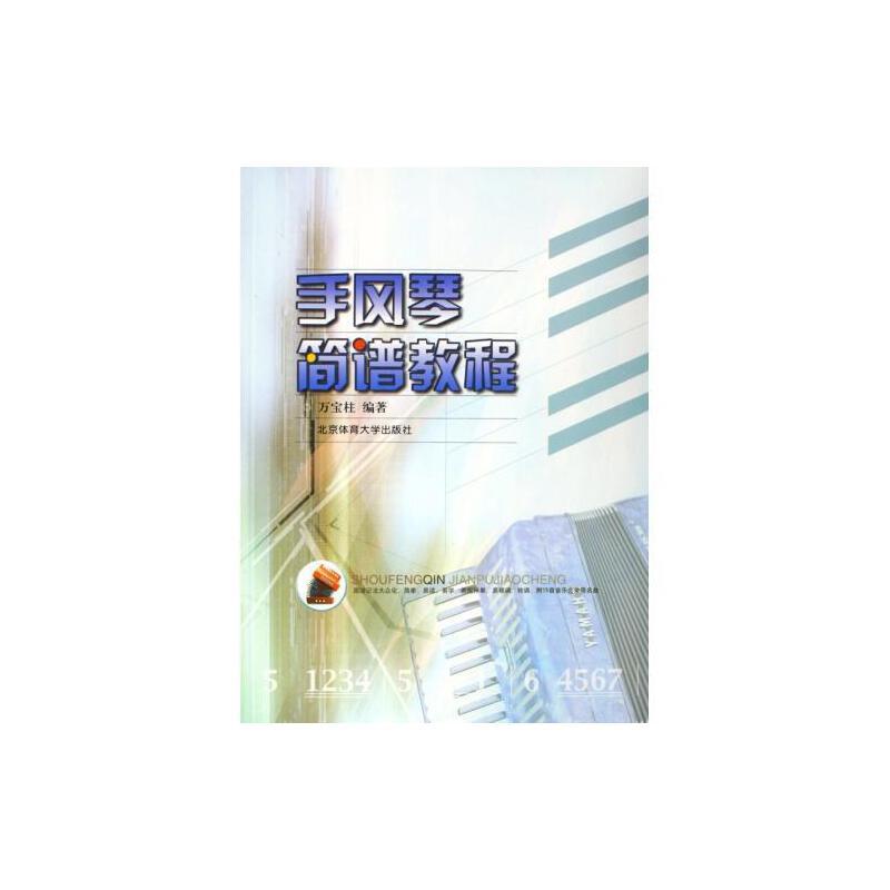 手风琴简谱教程 万宝柱 正版书籍