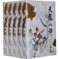 金庸作品集文库本(21-25)-天龙八部(新修版)(全五册)