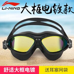LI-NING/李宁 男女大框游泳眼镜 防水防雾专业游泳镜 高清电镀潜水镜LSJL625