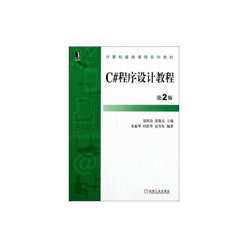 c#程序设计教程(第2版计算机基础课程系列教材) 郑阿奇//梁敬东 正版