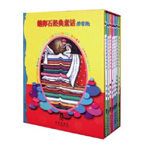 鹅卵石经典童话拼音版(共8册)(精)