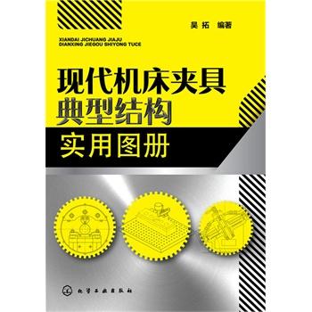 《现代机床夹具典型结构实用图册