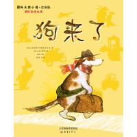 国际大奖小说注音版――狗来了
