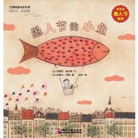 大师纯美绘本系列《愚人节的小鱼》:法国大师级最时尚亲子纯美绘本!神奇的愚人节游戏,传递温暖的亲子之情!