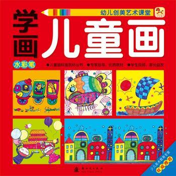 (小木马童书)学画儿童画 水彩笔 格林图书 9787504222510 新时代出版