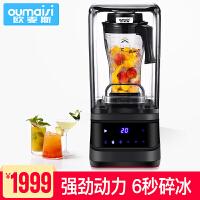 欧麦斯 8018 新款破壁料理机破壁机榨汁机原汁机搅拌机2200W 多功能 深空灰