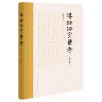 漢語俗字叢考(修訂本)