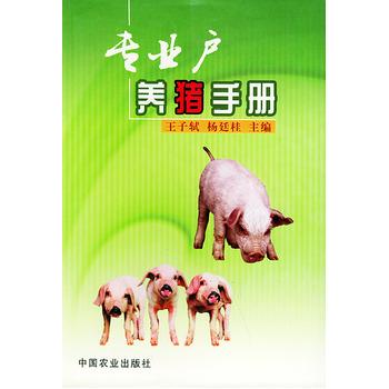 专业户养猪手册