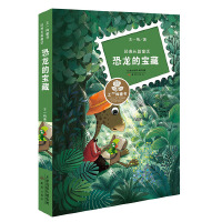 王一梅童书・经典长篇童话――恐龙的宝藏