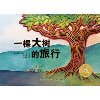 海豚绘本花园:一棵大树的旅行(平装)