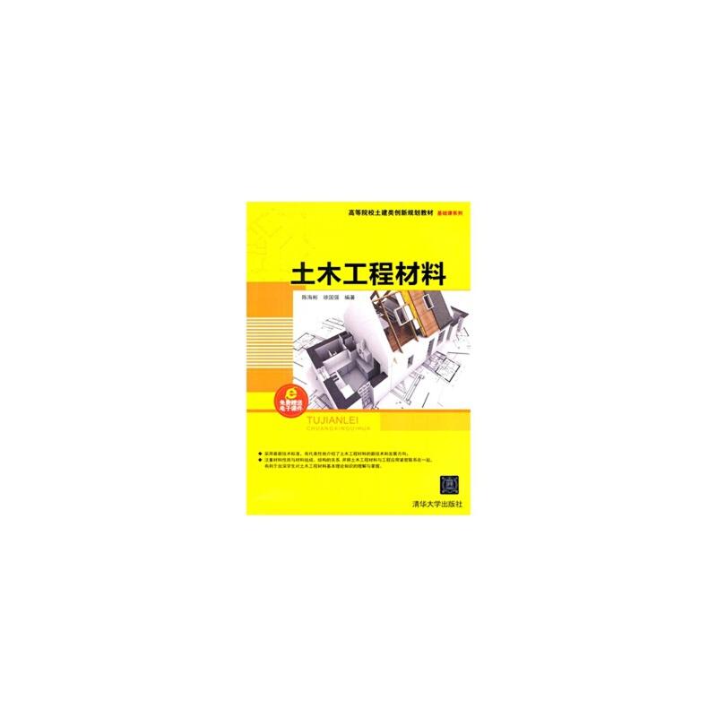土木工程材料 9787302356271