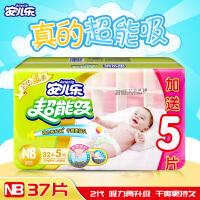安儿乐新生儿纸尿裤 婴儿尿不湿NB9032N+5 适用5公斤以内宝宝共37片