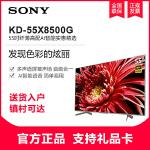 索尼(SONY)KD-55X8500G 4K HDR 安卓智能液晶电视