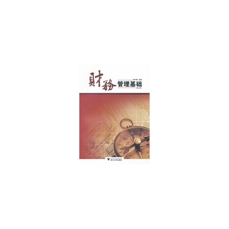 财务管理基础(第2版), 端木青, 浙江大学出版社