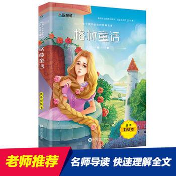 正版智慧轩注音彩绘版格林童话5-6-7-9-10-12岁小学生一二三四五六年级课外阅读书籍6-12岁经典必读儿童文学