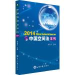 中国空间法年刊.2014