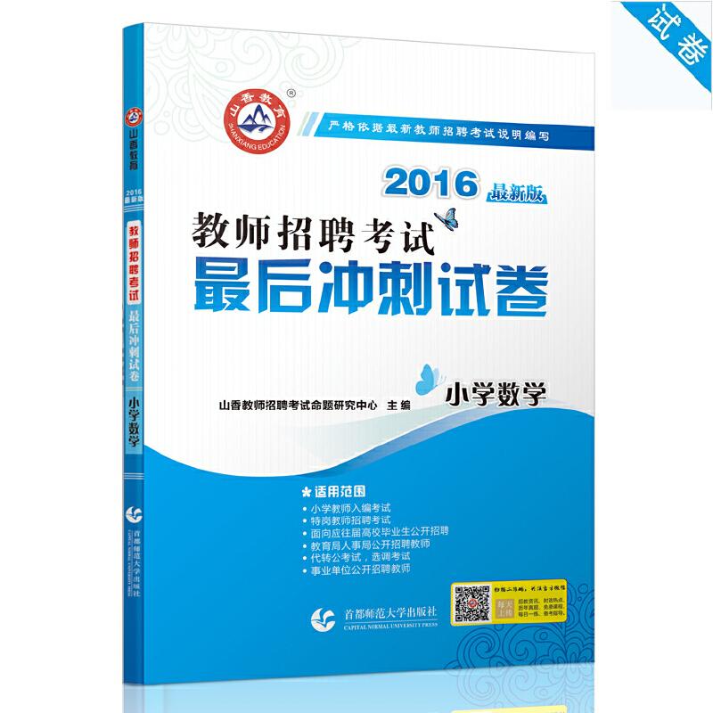 《山香2016教师招聘考试小学数学最后冲刺试