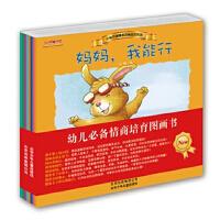 小兔杰瑞情商培育绘本系列(套装共8册)幼儿园小学低年级推荐学前教育读本
